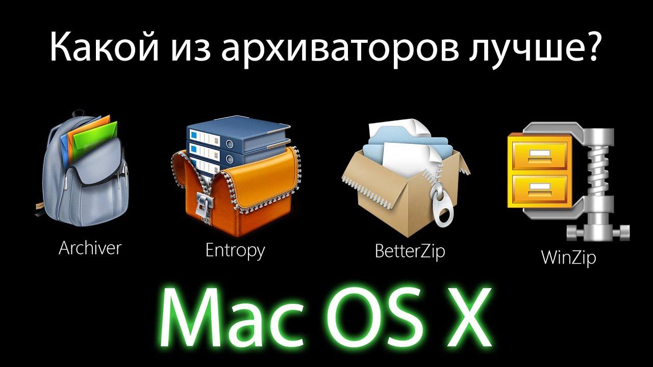 Архиваторы в Mac OS X
