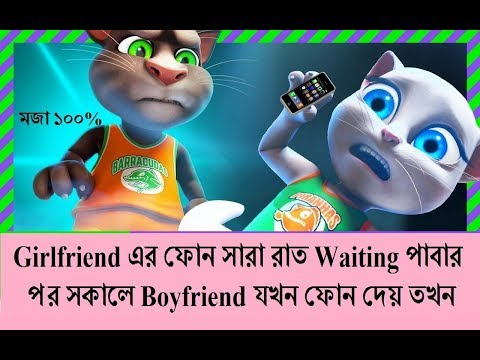Talking Tom Very Funny Bangla Dialog#Girlfriend ar Phn Sara Rat Waiting Paya Boyfriend Jokon Call Di