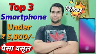 Top 3 Smartphone Under Rs 5000 In 2018   Best 3 Budget Smartphone In India   In Hindi