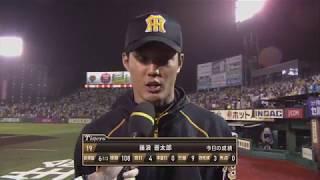 タイガース・藤浪投手のヒーローインタビュー動画。 2018/06/15 東北楽...