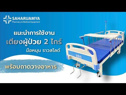 แนะนำการใช้งาน เตียงผู้ป่วย 2 ไกร์ ระบบมือหมุน หัวท้ายABS แถมถาดวางอาหาร