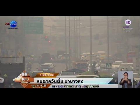 หมอกควันภาคเหนือตอนบนบางจังหวัดเริ่มเบาบาง | สำนักข่าวไทย อสมท