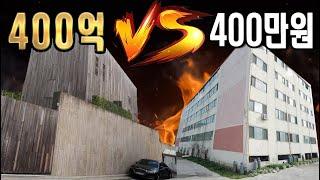 한국에서 가장비싼집 VS 가장싼집