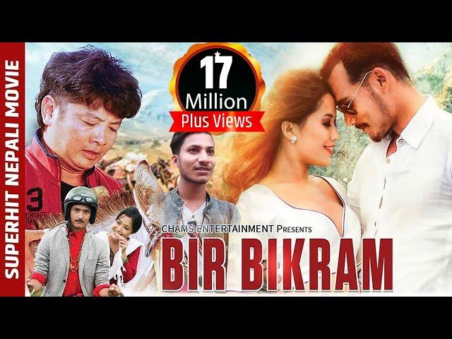 "New Nepali Movie - ""BIR BIKRAM"" Full Movie || Dayahang Rai,  Anup Bikram || Super Hit Movie 2017"
