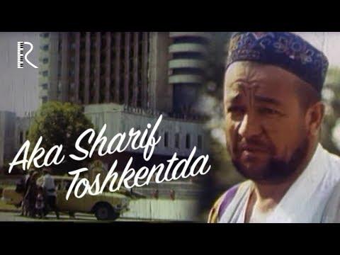 Aka Sharif Toshkentda (o'zbek Film) | Ака Шариф Тошкентда (узбекфильм) 1995 #UydaQoling
