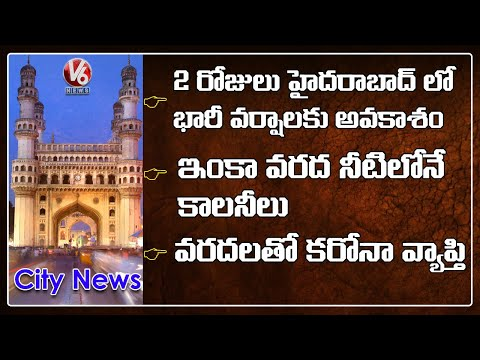 Heavy Rains | Red Alert For Hyderabad | Corona Tension In Temp Shelters | V6 Hamara Hyderabad