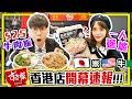 【旺角美食】開幕即試!日本SUKIYAすき家登陸香港|即拍即剪|$25平民價位連鎖牛肉飯牛丼!食評+餐牌搶先看|Kiki And May