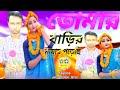 Tumar barir rastatar mayay porechi bangla phtots hd mp3