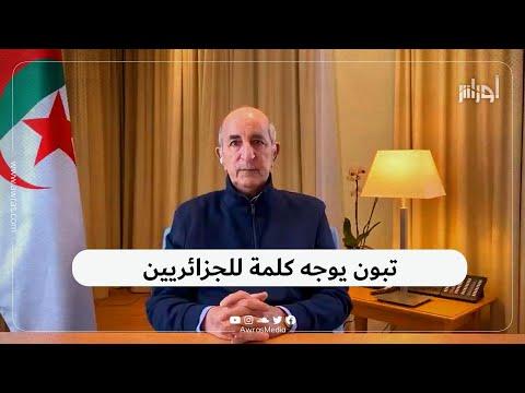 رئيس الجمهورية #عبد_المجيد_تبون يوجه كلمة للجرائريين ويعلن تعافيه من فيروس #كورونا.. شاهد الفيديو