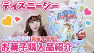 【購入品紹介】ディズニー年パス♡オススメお土産全部開封♡新ピクサーお菓子♡