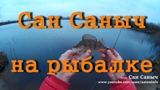 Рыбалка с Сан Санычем(, 2015-10-17T12:28:33.000Z)