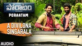 Poratam Telugu Movie Songs | A Divilona Singarala Song | Mahender,Tanu Shetty,Vinod,Aishwarya
