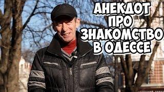 Анекдот про знакомство в Одессе Анекдоты про женщин и мужчин