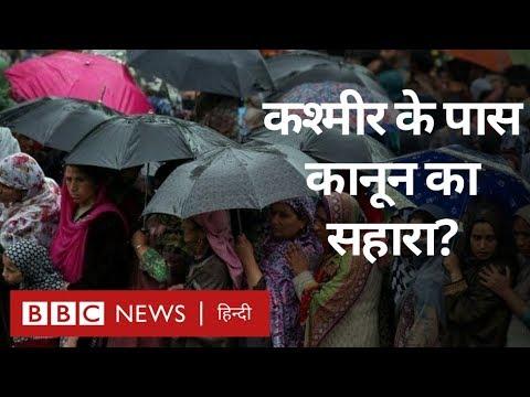 Kashmir: Article 370 के हटने के बाद क्या हो सकता है? (BBC Hindi)