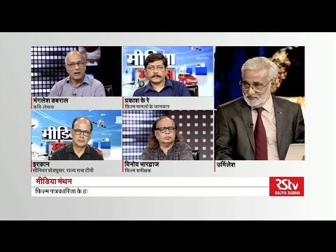 Media Manthan - News Channels & Film Journalism