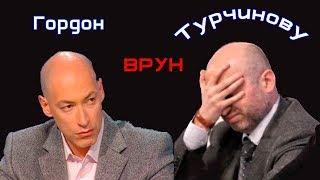 Дмитрий Гордон - ТУРЧИНОВ ВРАЛ и Сейчас ВРЁТ !