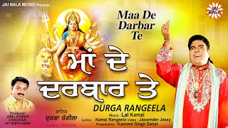 Maa De Darbar Te | Durga Rangeela | Official Jai Bala Music