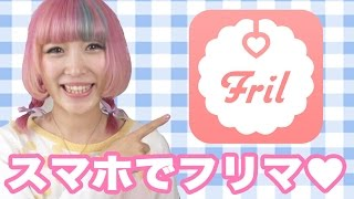 Fril(フリル)☆スマホでフリマができる人気アプリをチェック‼︎ Check out this app - Fril!