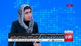 LEMAR NEWS 03 May 2018 /۱۳۹۷ د لمر خبرونه د غوایی ۱۳ نیته