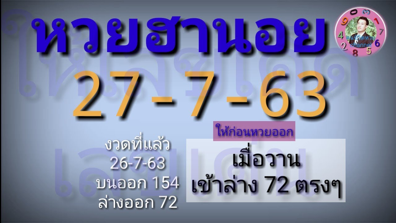 หวยฮานอย 27-7-63 เมื่อวานเข้าล่าง 72 ตรงๆ