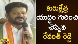 Revanth Reddy Serious Comments On KCR | Revanth Reddy To Contest From Malkajgiri | Mango News