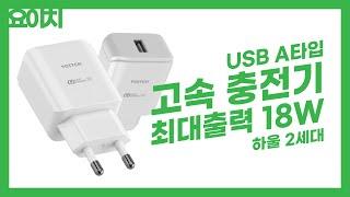 최대 출력 18W! USB A타입 요이치 하울 2세대 …