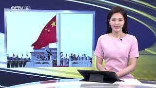 庆祝中国共产党成立98周年 电影频道主播观看升国旗仪式【中国电影报道 | 20190701】