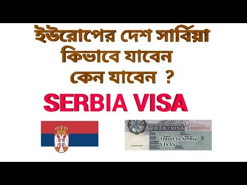 Serbia tourist visa requirements