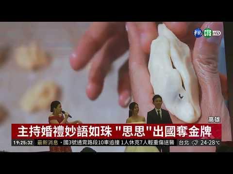 ❤金牌主持人-思思❤ -華視新聞報導