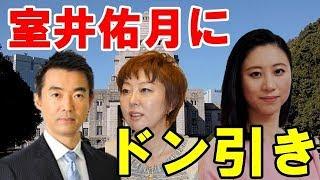 【おすすめ動画】 【上念司】都議選・自民大惨敗の原因は加計・稲田では...