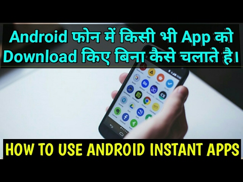 How To Use Android Instant Apps[Hindi]