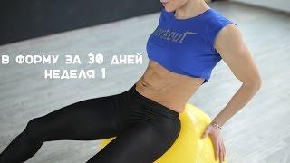 В форму за 30 дней. Неделя 1 [Workout | Будь в форме]