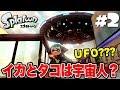 【スプラ本編】イカとタコは宇宙人?インクリングの謎に迫る #2『ヒーローモード』【スプラトゥーン】【実況プレイ】