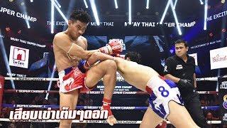ช็อตเด็ดเสียบเข่าเต็มรัก ถึงกับร่วงคาเข่า | Muay Thai Super Champ | 09/12/61