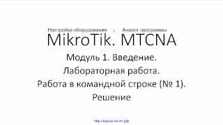 Настройка оборудования MIkroTik. 25 Лабораторная работа  Работа в командной строке № 1  Решение(Видеокурс