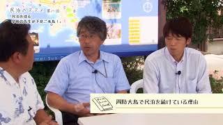 周防大島町が民泊をはじめた10年前から、ずっとお世話になっている神奈...