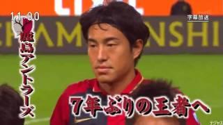 【鹿島アントラーズJ1優勝!】鹿島優勝ハイライト