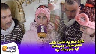 قصة حب خيالية..شابة مغربية شافت شاب فالفيسبوك وعيطات ليه وتزوجات بيه (تفاصيل لاتصدق)