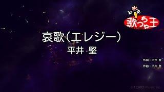 東宝配給映画「愛の流刑地」主題歌.