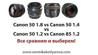 ОБЗОР ТЕСТ СРАВНИМ ОБЪЕКТИВЫ Canon 50 1.8 vs Canon 50 1.4 vs Canon 50 1.2 vs Canon 85 1.2