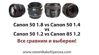ОБЗОР ТЕСТ ОБЪЕКТИВ Canon 50 1.8 vs Canon 50 1.4 vs Canon 50 1.2 vs Canon 85 1.2(, 2015-05-21T16:40:30.000Z)