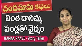 Best Chandamama Kathalu : Bedtime Stories for Children || Ramaa Raavi || SumanTV Mom