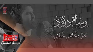 وسام داود - ناس دخلتلي حياتي  | 2018 | {  Wissam Dawod - Nass {Official Audio