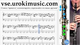 Как играть на кларнете Major Lazer & DJ Snake - Lean On Табы часть 2 um-i821