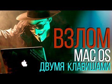 ��Взлом MacOS  двумя клавишами / ��Ставим 100% защиту!