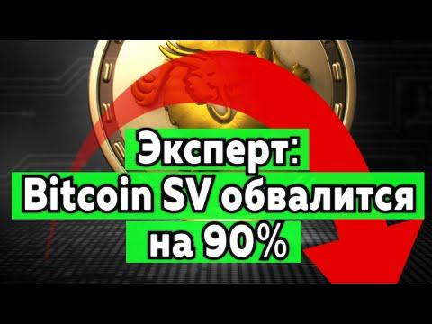 Эксперт: Bitcoin SV обвалится на 90%