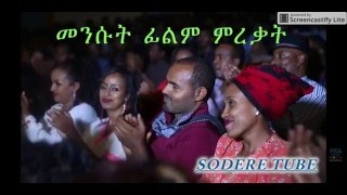 new ethiopian movie2016 መንሱት