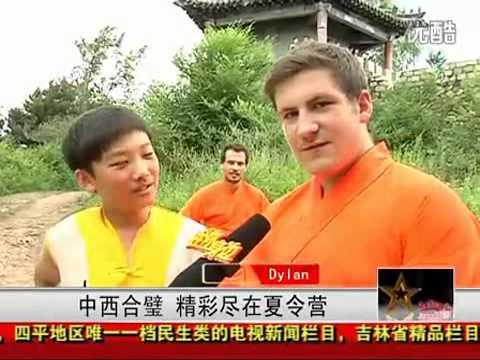 China Siping Shaolin Martial Arts Academy