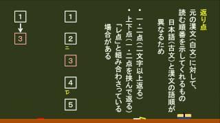〔漢文・基本〕 返り点(一レ点) -オンライン無料塾「ターンナップ」- thumbnail