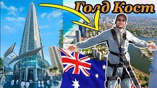 Голд Кост (Gold Coast) Австралия 2020 - НЕВЕРОЯТНЫЙ ДЕНЬ В САМОМ ВЫСОКОМ ОТЕЛЕ АВСТРАЛИИ